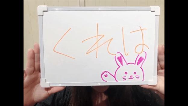 奇跡のおっぱい【くれは】ちゃん!!