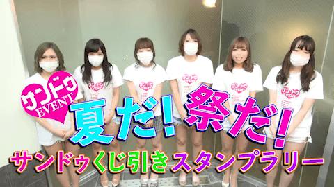 夏だ!祭りだ!サンドゥくじ引きスタンプラリー!!