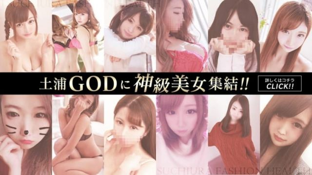 土浦GOD(ゴッド)