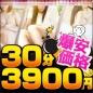 爆安!30分3900円