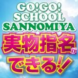 学校でGO!GO!三宮店