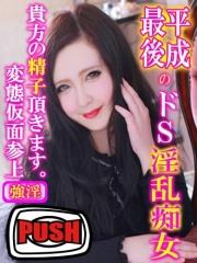 超ドS★痴女強淫性活*マカロン