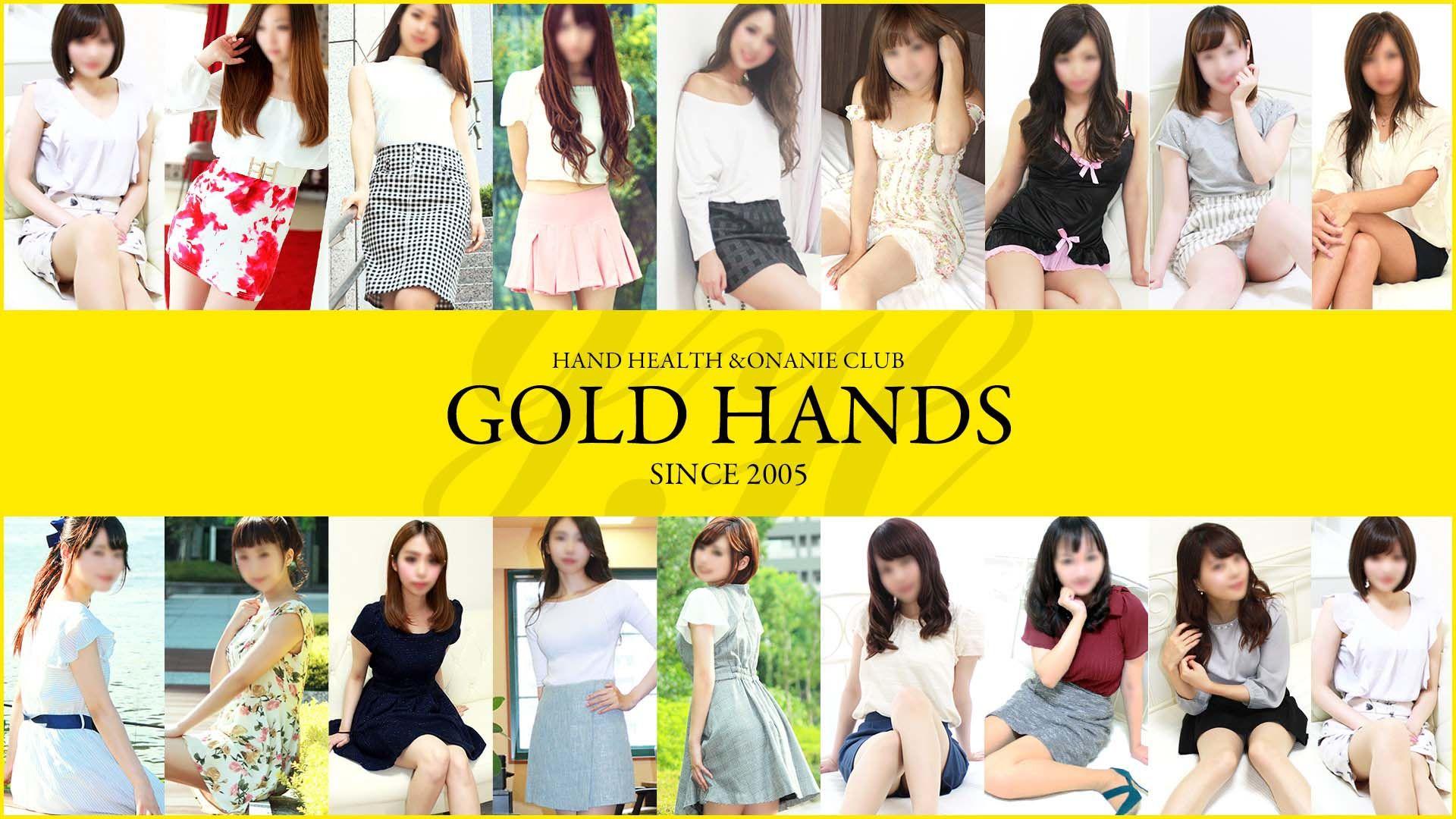 ゴールドハンズ