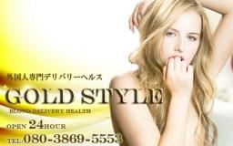 Gold Style~ゴールドスタイル~