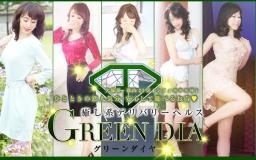 グリーンダイヤ