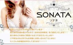 SONATA - ソナタ