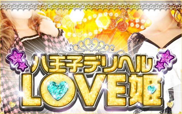 八王子LOVE姫