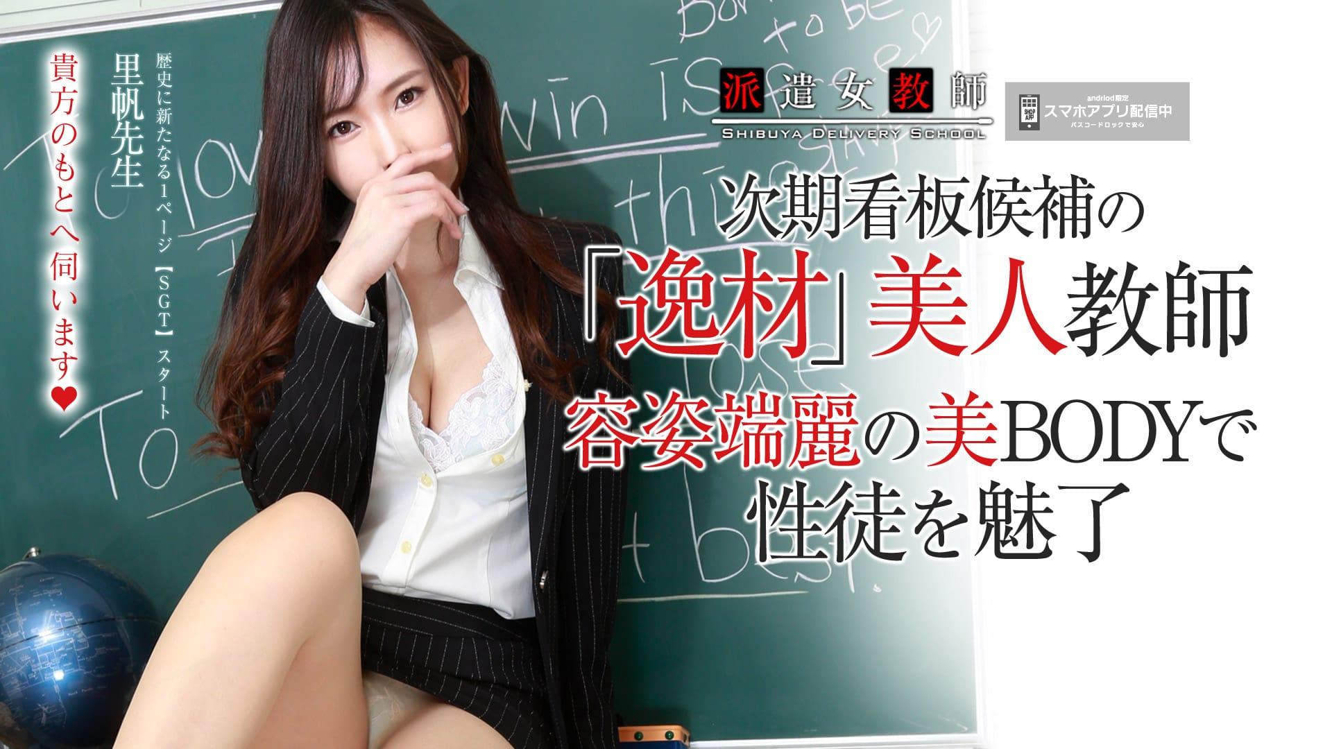 派遣女教師