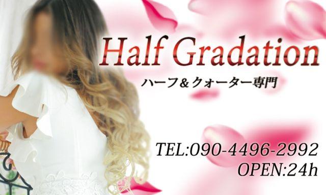 ハーフグラデーション大阪店