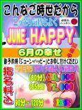 【6月度イベント開催】ジューンハッピー
