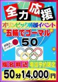 祝パラリンピック開催【イベント五輪で50】