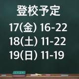 週末の登校予定(`・ω・´)