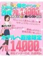 70分・・・14,000円