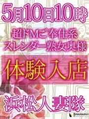 5/10体験★さな★超ドM熟女