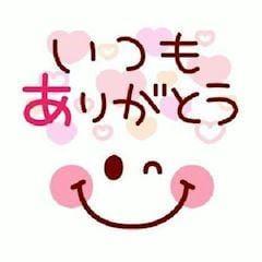 ありがとう(^-^)