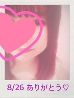 8/26 ありがとう