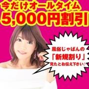 今だけ5,000円割引★お試しキャンペーン