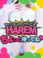 業界初カスミ【HAREMコース】