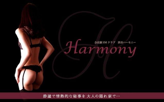 渋谷ハーモニー
