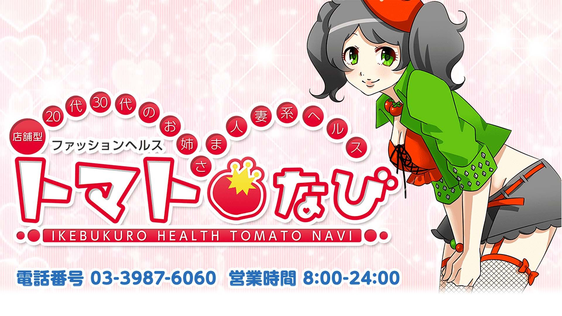 トマトなび
