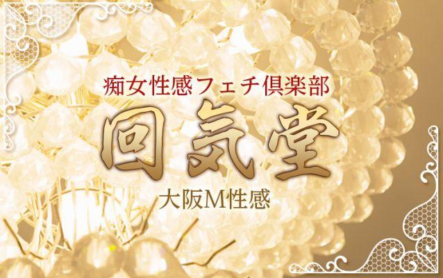 大阪M性感 回気堂
