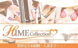 姫コレクション船橋店