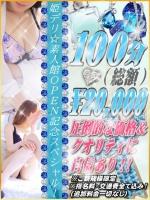 100分総額20000円1