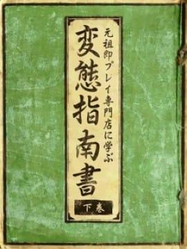 変態指南書※下巻