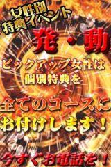 【早い者勝ち】10000円相当お得!明日の個別イベント告知!【確認必須】