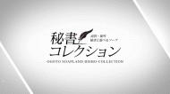 【絶対ハマル☆SSS級秘書♡】