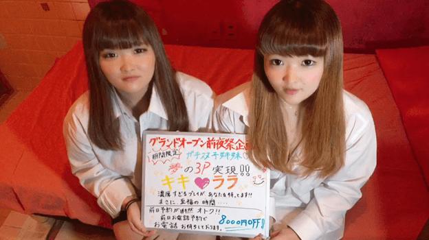 九州初!!双子姉妹3Pが実現!!