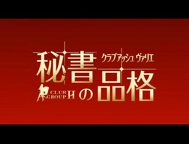 ハルカ プロモーション動画