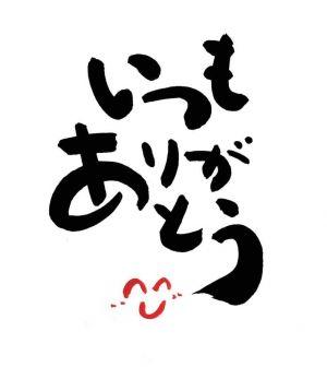 今月も(*^^*)♪