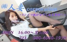 (株)池袋sensation ~Yシャツ脱がせてくれま専課?~