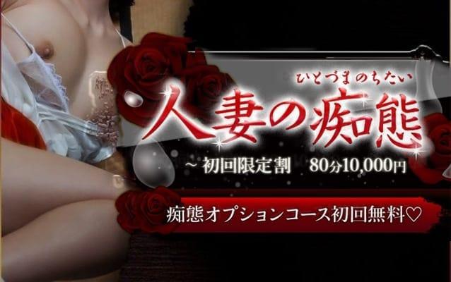 人妻の痴態~初回限定割80分10,000円