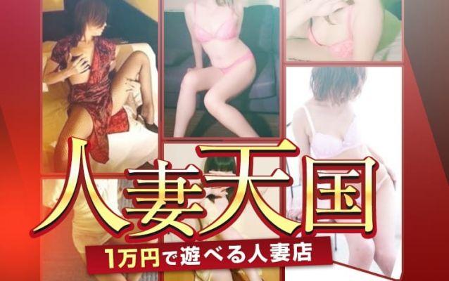人妻天国 1万円で遊べる人妻店