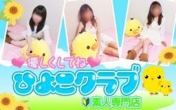 ひよこクラブ 素人専門店!