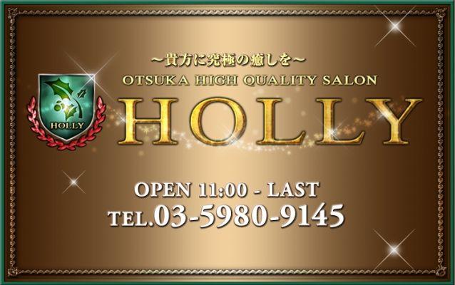 Holly(ホリー)