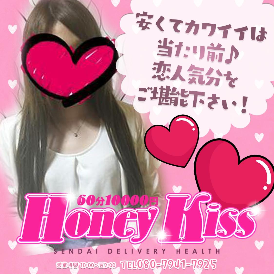 60分10000円 Honey kiss 仙台店
