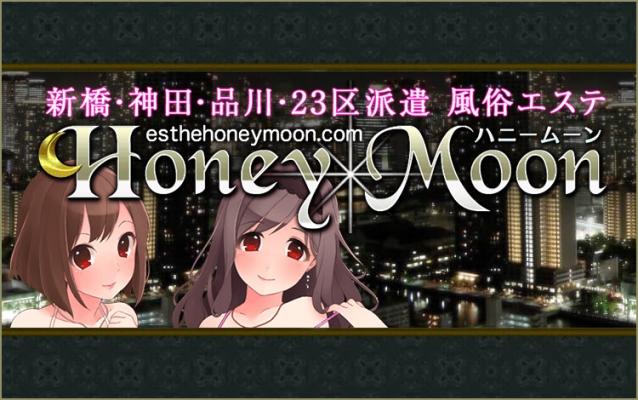 Honey Moon~ハニームーン~