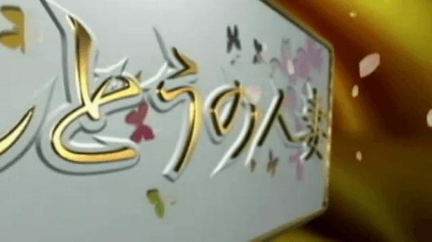 【鈴夏-すずか奥様】