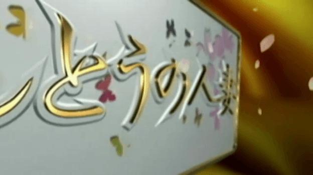 【夜月-よづき奥様】