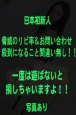 日本初新人「8月11日」