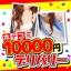 ホテコミ10000円デリバリー