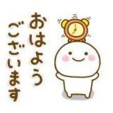 おはよう(*・∀・*)ノ
