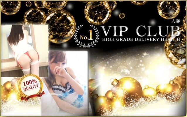 人妻 VIP CLUB