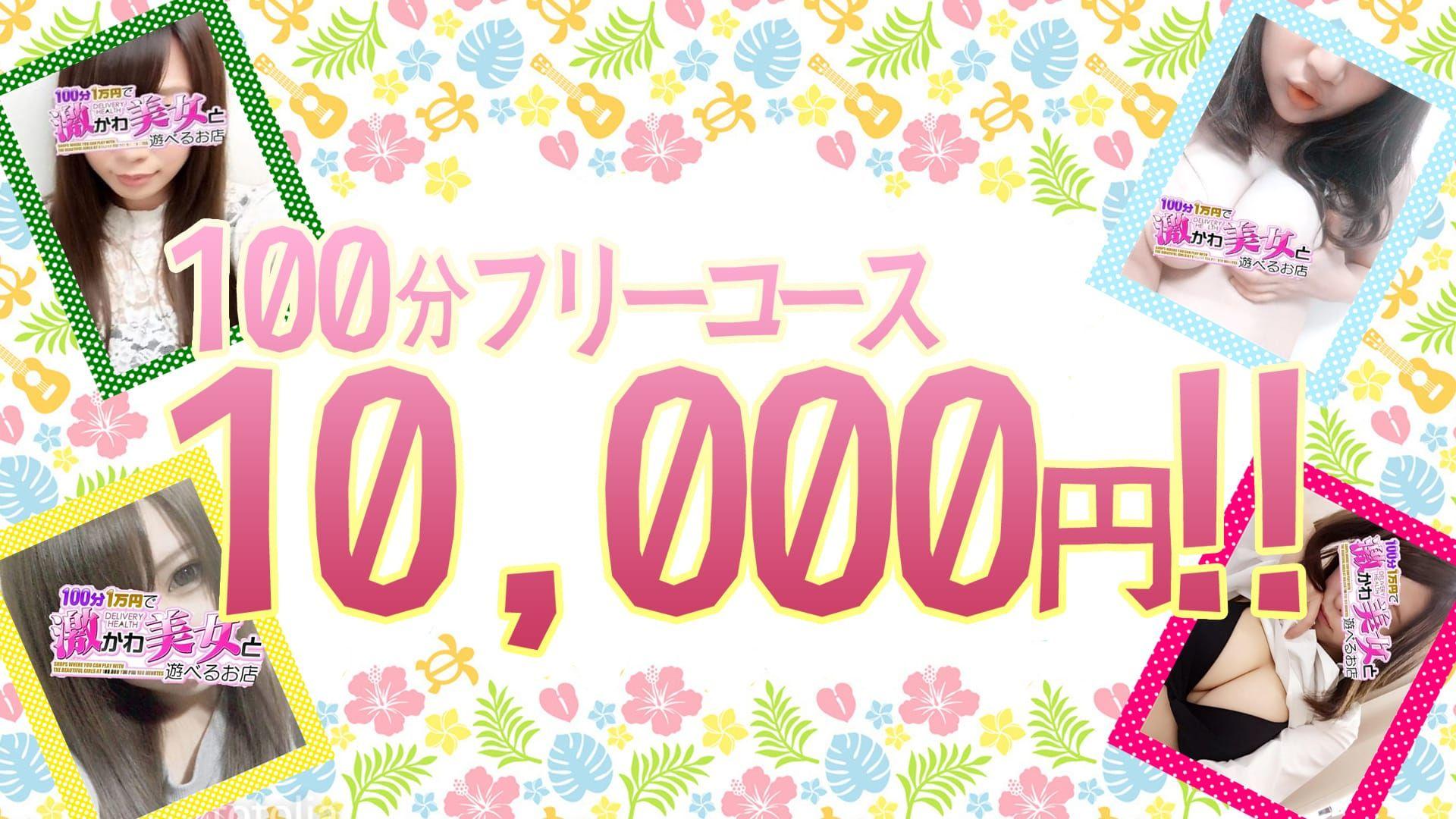 100分1万円で激かわ美女と遊べるお店