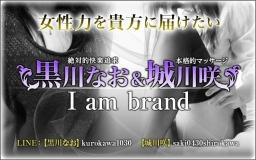 黒川なお&城川咲 I am brand