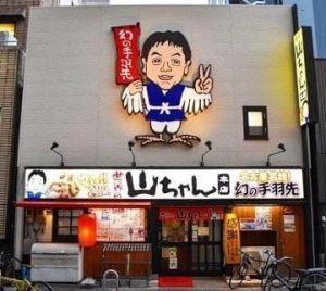 in名古屋