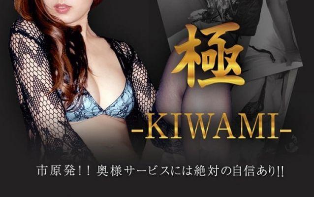 極-KIWAMI 市原店